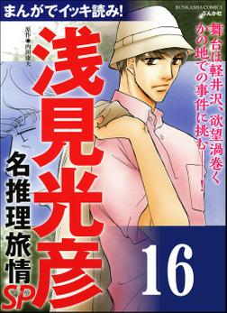 浅見光彦ミステリーSP(分冊版) 【第16話】-電子書籍
