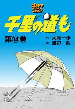 千里の道も(14)-電子書籍