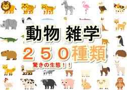動物雑学250種類「驚きの生態!!」-電子書籍