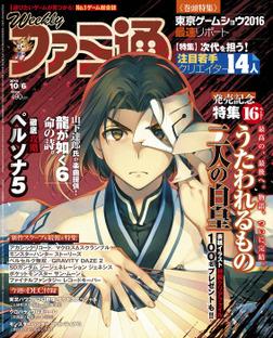 週刊ファミ通 2016年10月6日号-電子書籍