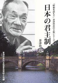 「昭和を読もう」葦津珍彦の主張シリーズ