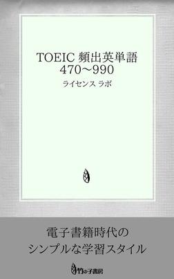 TOEIC 頻出英単語 470〜990-電子書籍