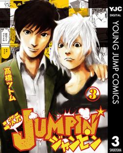 二次元JUMPIN' 3-電子書籍