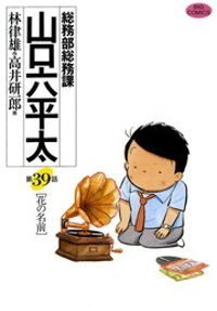 総務部総務課 山口六平太(39)
