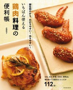 いちばん使える鶏肉料理の便利帳-電子書籍