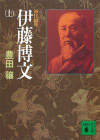 初代総理 伊藤博文(上)