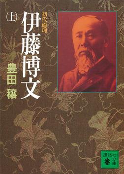 初代総理 伊藤博文(上)-電子書籍