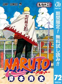 NARUTO―ナルト― モノクロ版【期間限定無料】 72