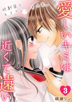 愛しいキミは近くて遠い ~幼馴染とキスフレ、その先。~(3)-電子書籍