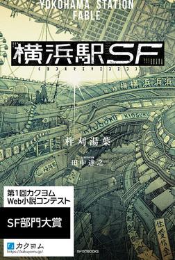 横浜駅SF【電子特典付き】-電子書籍