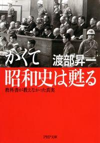かくて昭和史は甦る 教科書が教えなかった真実