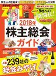 2018年株主総会ガイド