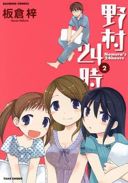 野村24時 (2)-電子書籍