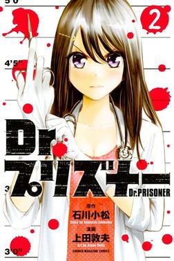 Dr.プリズナー(2)-電子書籍