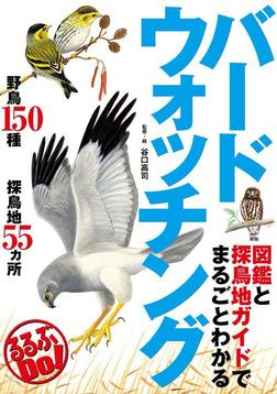 図鑑と探鳥地ガイドでまるごとわかる バードウォッチング-電子書籍