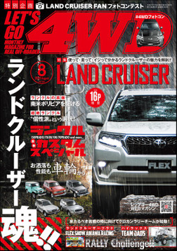 LET'S GO 4WD【レッツゴー4WD】2020年08月号-電子書籍