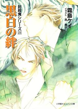 封殺鬼シリーズ 24 黒白の絆(小学館キャンバス文庫)-電子書籍