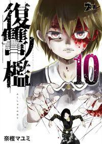 復讐ノ檻 10