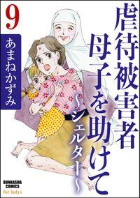 虐待被害者母子を助けて~シェルター~(分冊版) 【第9話】