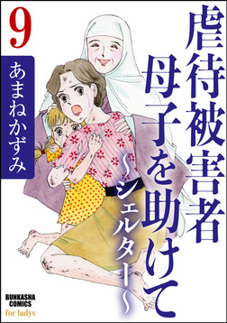 虐待被害者母子を助けて~シェルター~(分冊版) 【第9話】-電子書籍