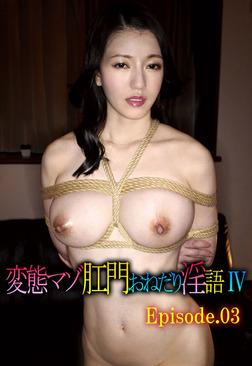 変態マゾ肛門おねだり淫語 4 Episode.03-電子書籍