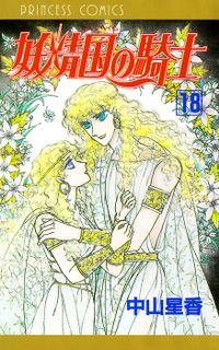 妖精国の騎士(アルフヘイムの騎士) 18