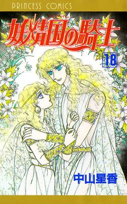 妖精国の騎士(アルフヘイムの騎士) 18-電子書籍