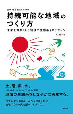 持続可能な地域のつくり方――未来を育む「人と経済の生態系」のデザイン-電子書籍