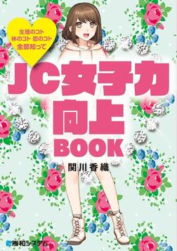 生理のコト 体のコト 恋のコト 全部知ってJC女子力向上BOOK-電子書籍
