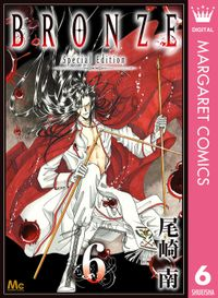 BRONZE -Special Edition- 6