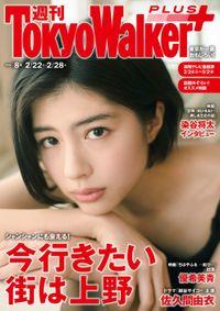 週刊 東京ウォーカー+ 2018年No.8 (2月21日発行)