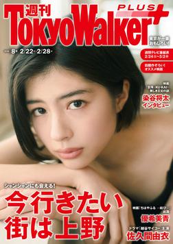 週刊 東京ウォーカー+ 2018年No.8 (2月21日発行)-電子書籍