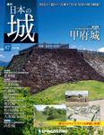 日本の城 改訂版 第87号
