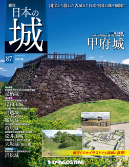 日本の城 改訂版 第87号-電子書籍