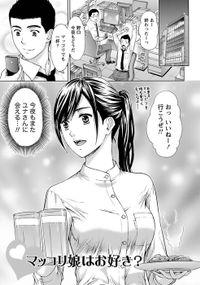 お姉さん過激ですッ! 【分冊版 9/9】
