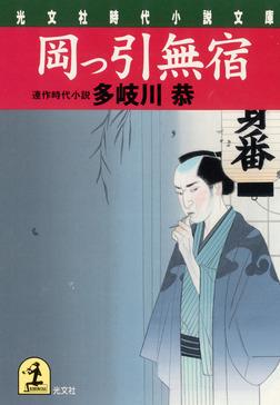 岡っ引無宿-電子書籍