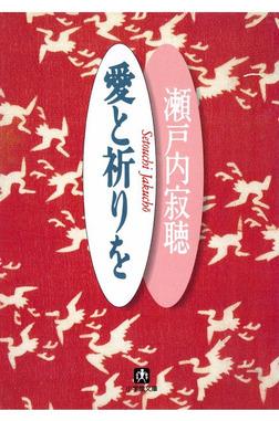 愛と祈りを(小学館文庫)-電子書籍