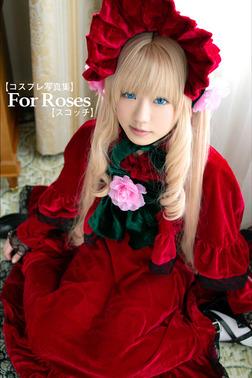 【コスプレ写真集】For Roses【スコッチ】-電子書籍