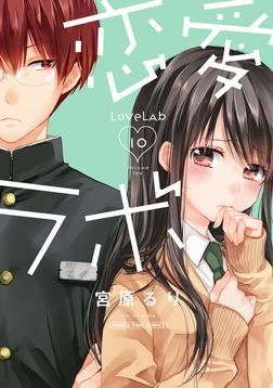 恋愛ラボ 10巻-電子書籍