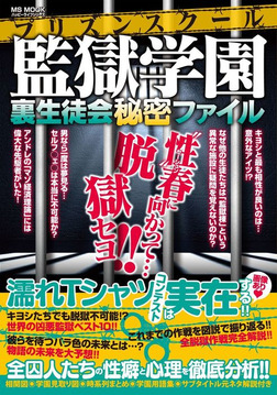 監獄学園 裏生徒会秘密ファイル-電子書籍