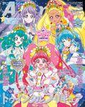 『スター☆トゥインクルプリキュア』特別増刊号 アニメージュ2020年1月号増刊