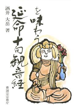 延命十句観音経を味わう(曹洞宗宗務庁)-電子書籍