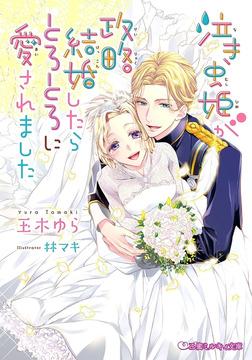 泣き虫姫が政略結婚したらとろとろに愛されました【イラスト入り】-電子書籍