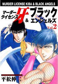 マーダーライセンス牙&ブラックエンジェルズ Vol.2