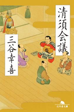 清須会議-電子書籍