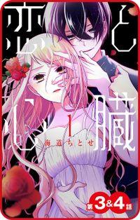 【プチララ】恋と心臓 第3話&4話