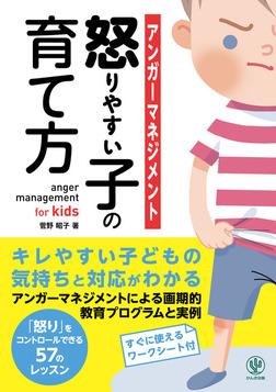 アンガーマネジメント 怒りやすい子の育て方-電子書籍