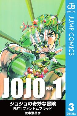 ジョジョの奇妙な冒険 第1部 モノクロ版 3-電子書籍