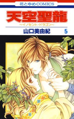 天空聖龍~イノセント・ドラゴン~ 5巻-電子書籍
