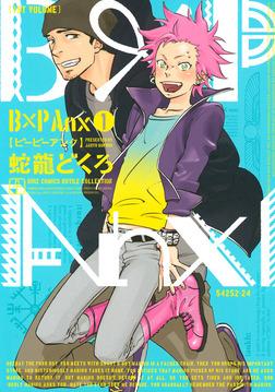 B×P Anx (1)-電子書籍